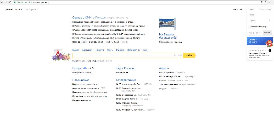 Wyszukiwarka Yandex
